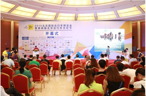 报纸软文--北京国际自行车博览会中心