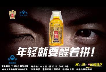 视频营销案例-东鹏特饮中心