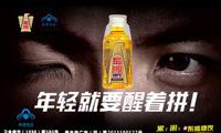 视频营销案例-东鹏特饮