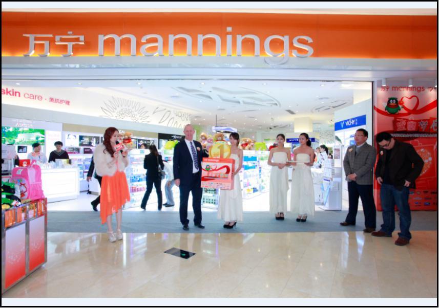新闻发布会案例--万宁mannings中心