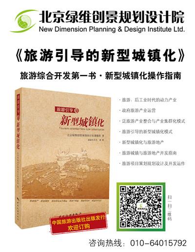 新型城镇化的经验之谈――评《旅游引导的新型城镇化》一书