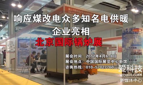 响应煤改电 众多知名电供暖企业亮相北京国际锅炉展