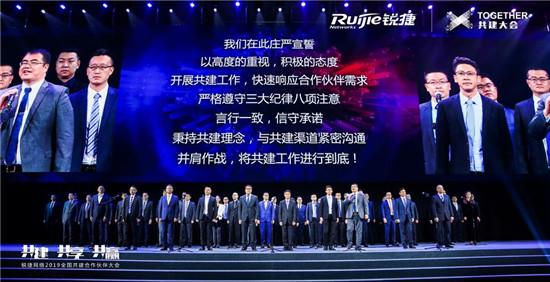 """锐捷召开2019共建合作伙伴大会 """"渠道共建""""迈向共赢新征程"""