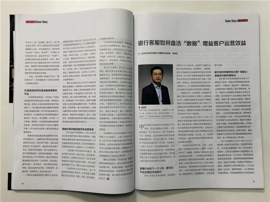 """讯鸟总裁吴益民:银行客服如何盘活""""数据"""",增益客�粼擞�效益"""