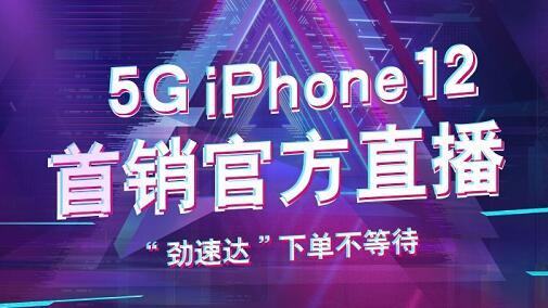 全平台官方直播!中国联通强势开启iPhone 12 系列首销