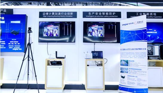 浪潮携手高重科技亮相MWC2021 推出基于边缘计算的生产安全智能防护解决方案
