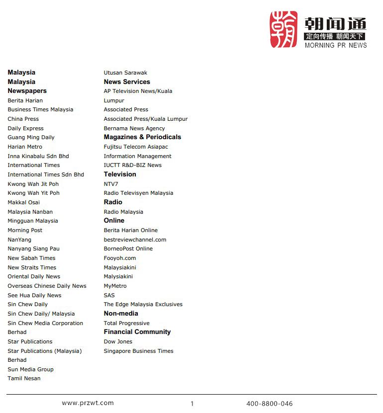 马来西亚媒体清单.jpg